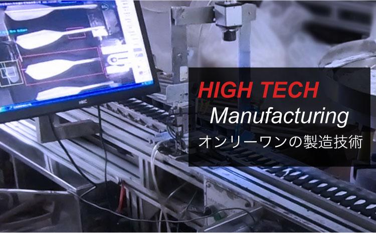 オンリーワン製造技術
