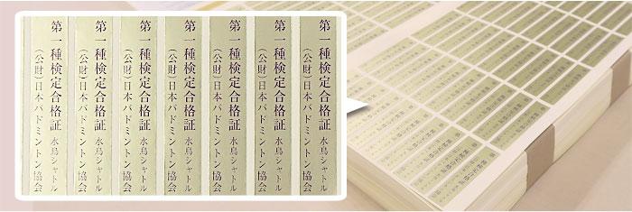 日本バドミントン協会検定シール